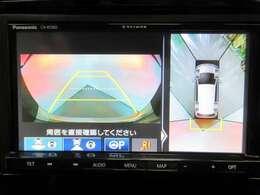 マルチビューカメラシステム。周囲を映像で確認でき、駐車場や見通しの悪い道路など、状況に応じた映像が確認出来ます!