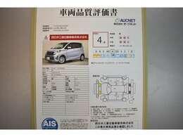 AIS社の車両検査済み!総合評価4点(評価点はAISによるS~Rの評価で令和3年2月現在のものです)☆お問合せ番号は41010260です♪