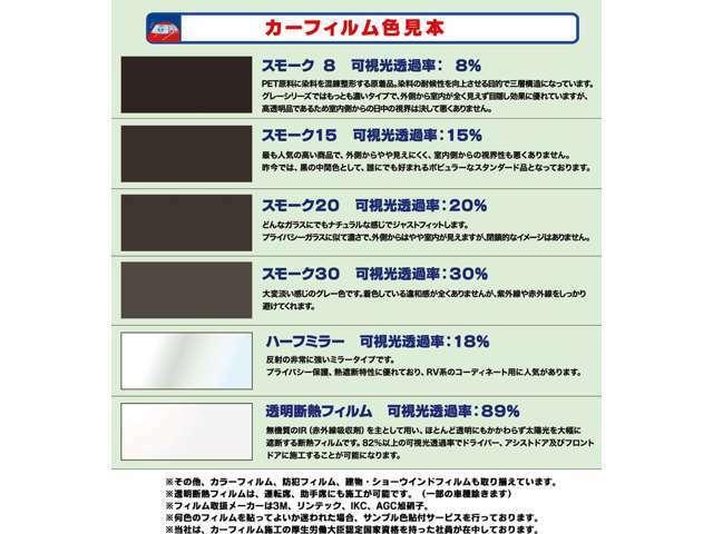 5%や30%など、通常スモークフィルムから車検対応の紫外線防止透明フィルムもご用意しております!