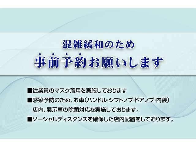 ■混雑緩和のためご来店時には、事前予約をお願い致します。コロナ感染症対策の為、検温・消毒・マスクの着用お願い致します。ご来店のご予約は047-360-9000にお電話ください。