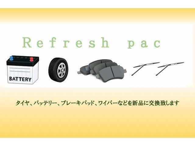 Aプラン画像:タイヤ、バッテリー、ブレーキパッド、ワイパーなどを当社指定の新品に交換致します!消耗品を新しくすることで長く安心してお車に乗って頂けます!