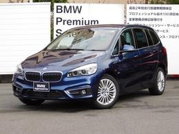 BMW 2シリーズグランツアラー 218d xドライブ ラグジュアリー 4WD ワンオーナー・ACC・全国1年保証付き