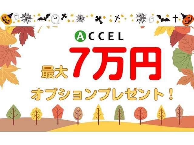 今月ご成約かつ登録のお客様限定!コーティングとパンク保証、ローンのご利用でMAX7万円サポート!