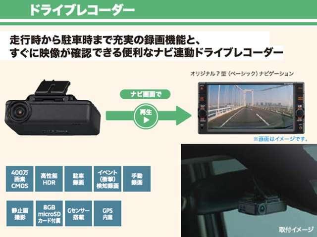 Aプラン画像:すぐに映像が確認できる便利なナビ連動ドライブレコーダー