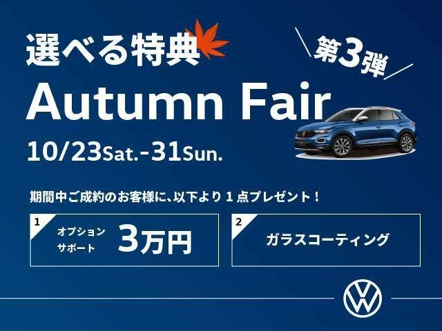 Autumn Fair開催中! 10/23~10/31 選べる2つのオプション! この機会に是非、お気に入りの1台をGETして下さい!お気軽にお問い合わせください!