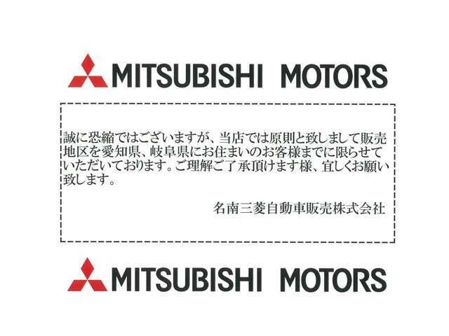当店では原則、販売地区を現車確認をして頂ける愛知県・岐阜県にお住まいのお客様までに限らせて頂きます事をご了承下さい。