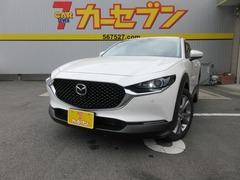マツダ CX-30 の中古車 2.0 20S プロアクティブ ツーリングセレクション 広島県広島市南区 254.0万円