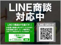 お店にご来店頂かなくても商談出来ます!!LINEで気軽にお問い合わせください☆沖縄や遠方への販売実績多数ありますので経験豊富です☆ご安心ください♪