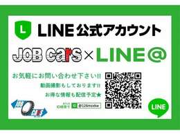LINE商談受付中!! ☆LINE ID  @126mzxkw ☆ お見積・動画などお送りします!お問い合わせお待ちしております★