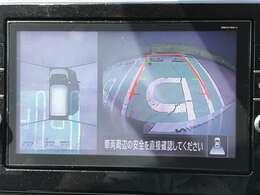 上空から車を見るように映る『アラウンドビューモニター』で、周囲を確認できるので、駐車や狭い道のすれ違い時に、心強い味方です。