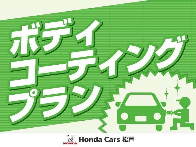 Aプラン画像:ボディコーティングプランになります!汚れからボディを守り水洗いだけで洗車OKです♪詳細はスタッフまでお問合せください。