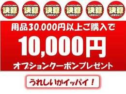 当店で中古車を期間中ご購入いただき用品ご購入3万円以上で(ボディーコーティングも含む)1万円分ご購入時のみご使用可能です。