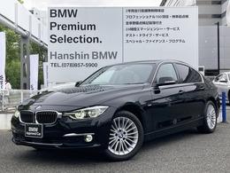 BMW 3シリーズ 320d ラグジュアリー プラスPKGコニャック革LEDライトACC地デジ