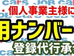 電車でご来店の際、最寄り駅はJR学研都市線星田駅又は 京阪私鉄線交野市駅 になります。 駅までスタッフがお迎えに参りますので到着致しましたら072-852-0300までお電話ください。HP http://www.jobcars.jp