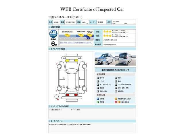 第三者評価機関「AIS社」の車両検査済み!総合評価6点(評価点はAISによるS~Rの評価で令和3年10月現在のものです)