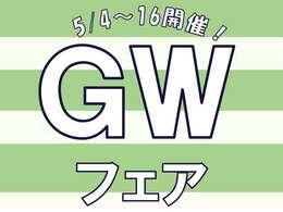 ☆★GWフェア開催(5/4~16)☆★