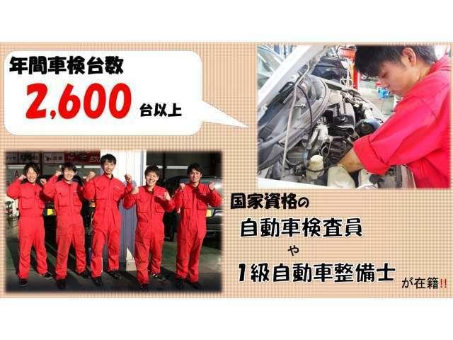 国家資格である自動車検査員や1級自動車整備士が在籍!経験豊富なスタッフがしっかりと整備を致します!