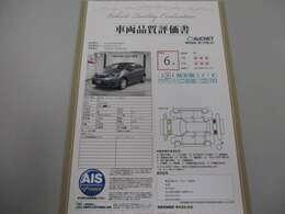 あんしんの 6点の車両です!すべての車両に第3者機関による 「車両状態証明書」 を発行しております。安心、信頼、満足にお答えします。