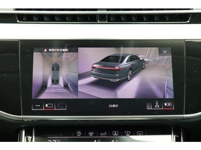 前後左右4か所のカメラをCGで合成させることで可能となった3Dビューを搭載。車の中にいながら、まるで車の外から見ているようなグラフィックになっています。発車前の安全確認には最適です。