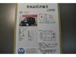 AIS社の車両検査済み!総合評価4点(評価点はAISによるS~Rの評価で令和2年5月現在のものです)☆是非、店頭で実車ともどもご確認下さいませ。お問合せ番号は40040419です♪