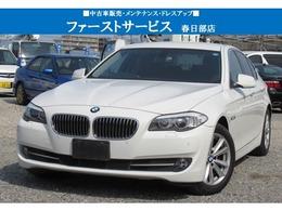 BMW 5シリーズ 523i ハイラインパッケージ 本革 地デジ ナビ Bカメラ
