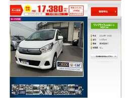 月々定額払いで、マイカーリースも可能です。https://www.carlease-online.jp/ucar/oneprice/detail.php?mc=1&id=00010837