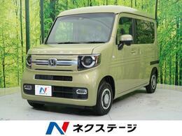 ホンダ N-VAN 660 +スタイル ファン ホンダセンシング 届出済未使用車 LED ナビ装着用PKG