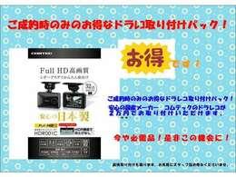 安心の国産メーカーコムテック ドラレコ 2万円取り付けパック!ご成約時のみのお得なパックです。是非この機会に!