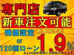 新車未登録限定1.9%低金利キャンペーン実施中です!ローン最長120回までご用意しております!頭金は0円からOK!