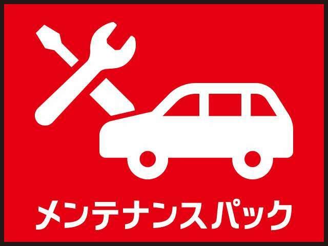 Bプラン画像:初回車検も含めたこれからの定期点検をフルカバー。お引き渡し後の、お車のメンテナンスも安心です。