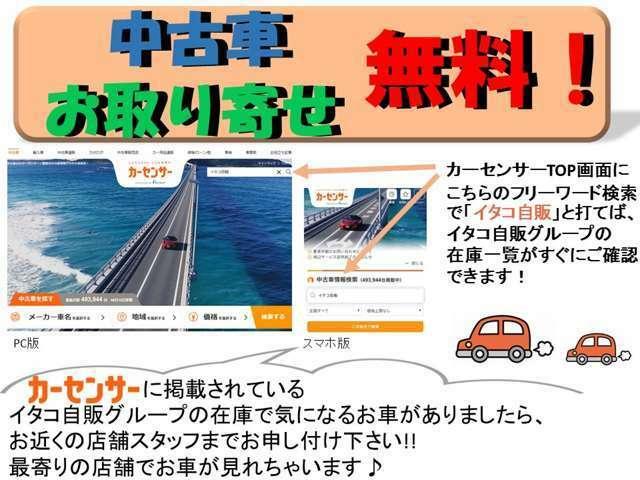 当社のホームページもぜひ一度ご覧下さい。こちらから→http://www.itako.co.jp