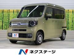 ホンダ N-VAN の中古車 660 +スタイル ファン ホンダセンシング 愛知県刈谷市 149.7万円