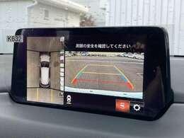 ◆MAZDA CONNECTナビ◆TV◆Bluetooth接続◆全周囲モニター、バックモニター【便利な全周囲モニター、バックモニターで安全確認も可能です。駐車が苦手な方に是非ともオススメの装備です。】