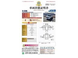 安心をサポートする車両状態証明書は全車両に添付しております。