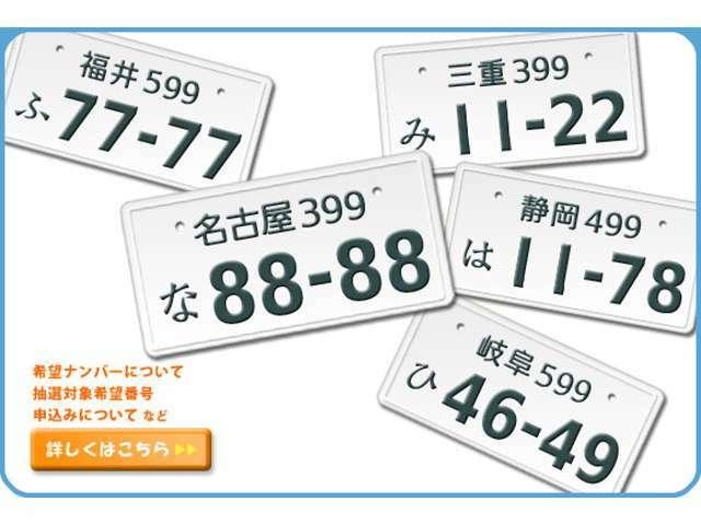 Aプラン画像:納車時ににお好きなナンバーをお付けしてお届けいたします!!あなただけの特別なナンバーを付けてみませんか?(人気番号は抽選になります。抽選番号の場合抽選に外れると納期が延びる場合があります。ご了承下さい)