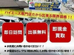 専門店だから出来る!「高価買取」!!!即日訪問、即現金買取り致します。※強化買取りにつき12月までなら買取価格を3万円アップ実施中!!!