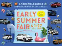 6/1~27日まで「アーリーサマーフェア」を開催致します!5年未満5万km未満の車を買取・下取で5つの特典からお選び頂けます!オートプラネットなら雨の日も暑い日も快適に車選びをして頂けます!