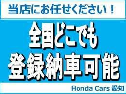 全国どこでも登録納車します!せっかくのお車との出会いを大切に。距離が遠くてもあきらめないでください。当店が責任をもってお届けします!