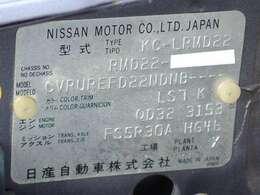 こちらの車輌は国が定めるNOx・PM法には適合しておりません。対象地域でのナンバー取得及び登録は出来ませんのでご了承ください。