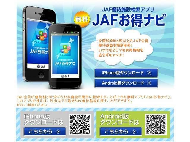 Aプラン画像:JAF会員が優待割引を受けられる施設を簡単に検索することができる無料アプリ「JAFお得ナビ」。このアプリを使えば、外出先でも最寄りの優待施設を探すことができます。ぜひご利用ください。