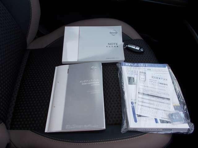 取扱説明書やメンテナンスノートもあります。