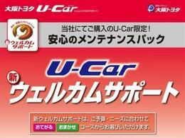 初回車検までのメンテナンスをセット商品として『ウェルカムサポート』をご案内♪納車後のメンテナンスは大阪トヨタにお任せください(*^ ^*)