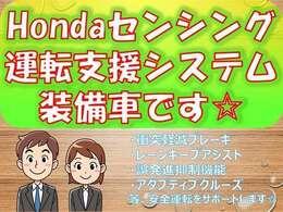 【Honda SENSING】『事故に遭わない社会』の実現を目指した、Honda独自の安全運転支援システムで、ミリ波レーダーと単眼カメラという2種類のセンサーを駆使し、先進の技術で制御してくれます!!心強いですね!