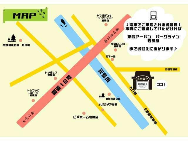 ご来店の際は先に在庫の確認をお願いします。電車でお越しの際は東武アーバンパークライン 岩槻駅までお迎えに行きます。048-793-4767