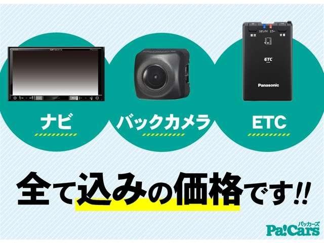 Aプラン画像:メモリーナビ、フルセグTV、バックカメラ、ETC付きでのご購入プランです!もちろん取付工賃込み!納車時には全て装備されていますのですぐにお出かけできます!