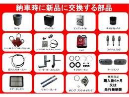 納車時に新品に交換する部品の一覧になります。