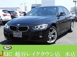 BMW 3シリーズ 320d ブルーパフォーマンス Mスポーツ 純正HDDナビ Bカメラ ETC 1年保証付