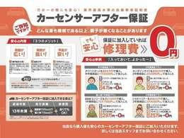 『関東陸運局指定整備工場』の自社工場にて12か月点検(26項目)または24か月点検(56項目)を行ってからご納車します。ユーザー車検とは違い点検記録簿が発行され、その費用は本体費用に含まれています。