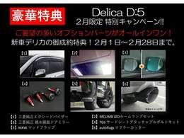 豪華特典!!デリカD5 2月限定特別キャンペーン!新車デリカD5ご成約者様限定!2月1日~2月28日まで。※詳細はお問合せください。