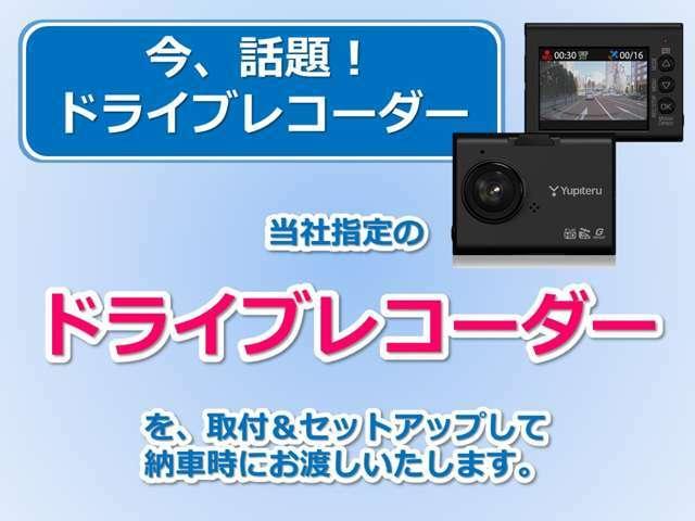 Bプラン画像:当社指定のユピテル社製のドライブレコーダーを取付いたします。